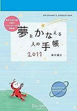 表紙: 夢をかなえる人の手帳 2011 | 藤沢優月