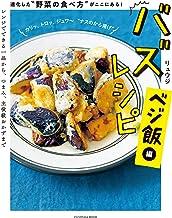 """表紙: バズレシピ ベジ飯編 進化した""""野菜の食べ方がここにある! (扶桑社ムック)   リュウジ"""