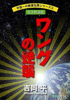 宇宙一の無責任男シリーズ3 ワングの逆襲【電子新装版】 無責任シリーズ (富士見ファンタジア文庫)
