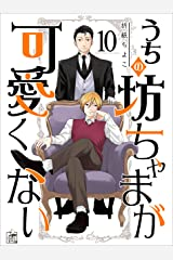 うちの坊ちゃまが可愛くない 10話 (アフォガードコミックス) Kindle版