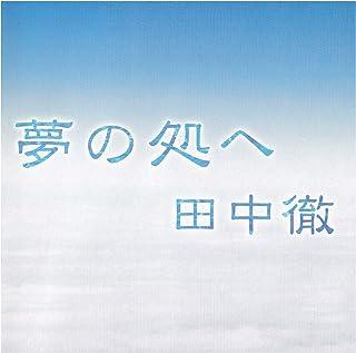 夢の処へ 田中徹 中北利男 さわやかな歌声のCD 貴重なコラボ
