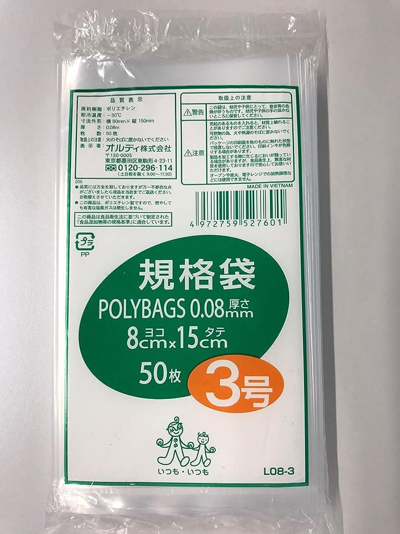 再集計アブストラクト先史時代のオルディ ポリバッグ規格袋 3号 0.08mm 透明50P