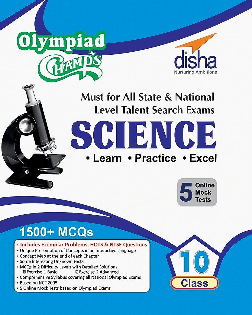 ささいな海賊ブリリアントOlympiad Champs science class-10 with 5 mock Online Olympiad tests (English Edition)