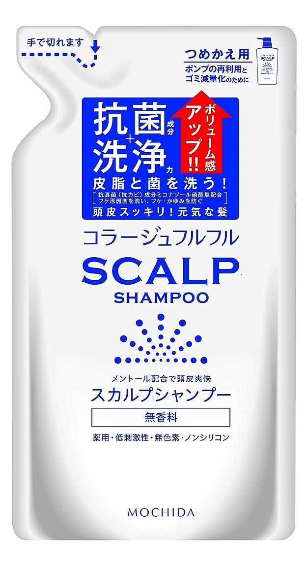 命令的貞労苦コラージュフルフル スカルプシャンプー 無香料 (つめかえ用) 260mL (医薬部外品)