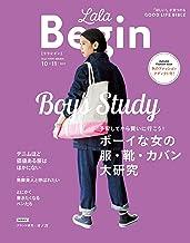 表紙: LaLaBegin (ララビギン) 10・11 2017  [雑誌]   LaLaBegin編集部