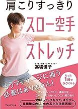 表紙: 肩こりすっきり スロー空手ストレッチ   髙橋 優子