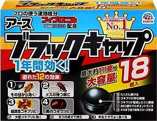 【大容量】ブラックキャップ ゴキブリ駆除剤 [18個入]