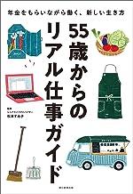 表紙: 55歳からのリアル仕事ガイド | 松本 すみ子