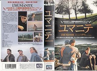 ユマニテ [VHS]