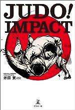 表紙: JUDO! Impact   米田實