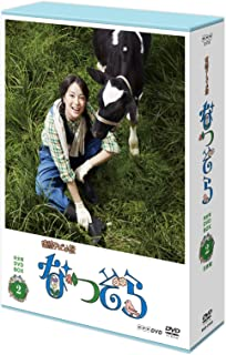 連続テレビ小説 なつぞら 完全版 DVDBOX2