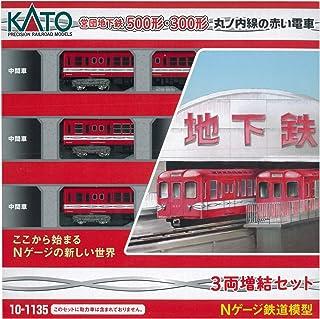 KATO Nゲージ 丸ノ内線の赤い電車 営団500形 増結 3両セット 10-1135 鉄道模型 電車