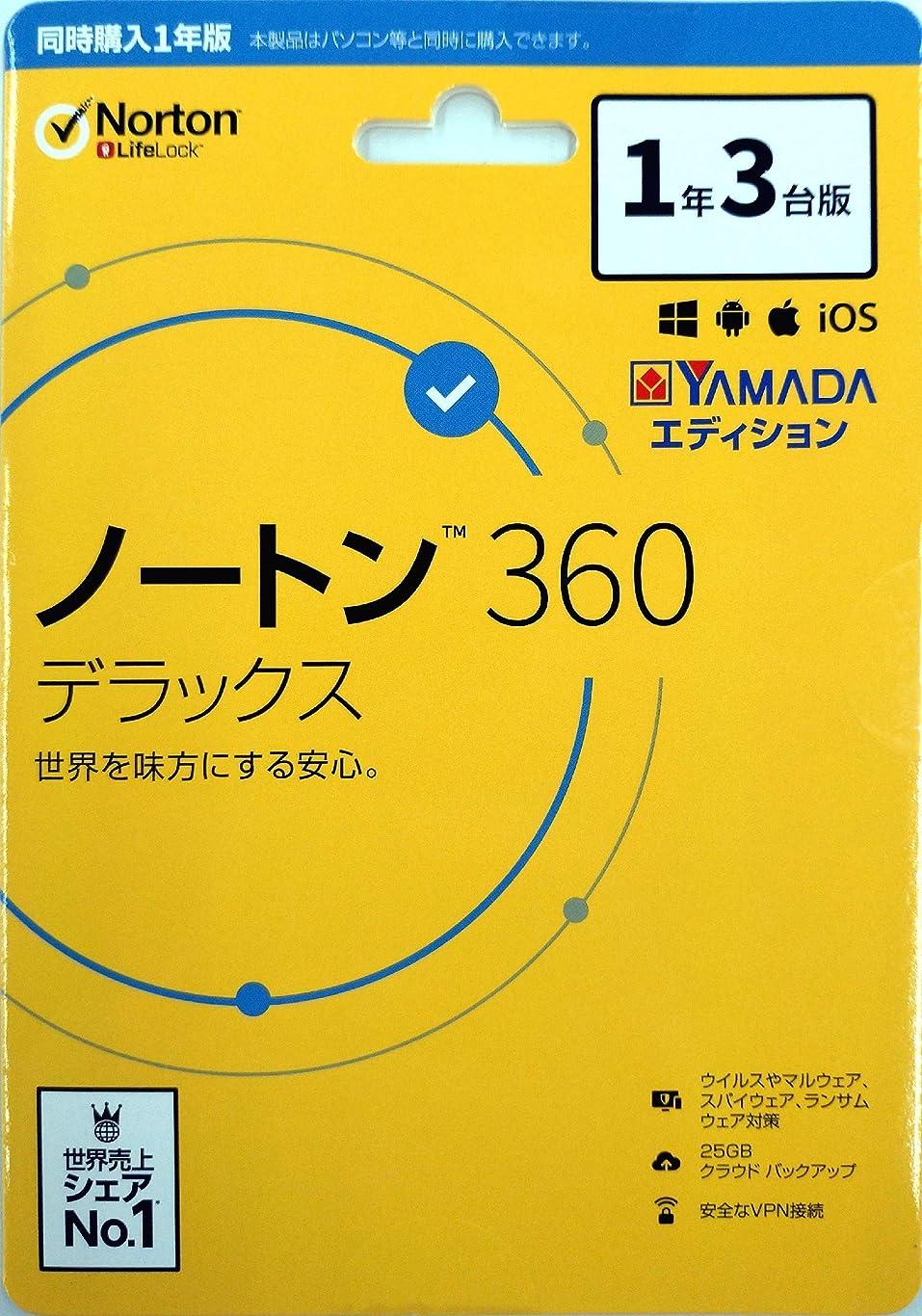 扱う交渉するサンドイッチノートン 360 デラックス セキュリティソフト(最新)|1年3台版|Win/Mac/iOS/Android対応 YAMADAエディション