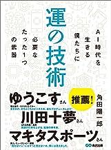 表紙: 運の技術 AI時代を生きる僕たちに必要なたった1つの武器 | 角田陽一郎