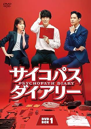 [DVD]サイコパス ダイアリー DVD-BOX1