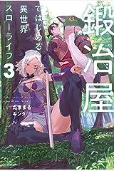 鍛冶屋ではじめる異世界スローライフ 3 (カドカワBOOKS) Kindle版