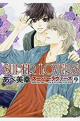 SUPER LOVERS (9) (あすかコミックスCL-DX) コミック