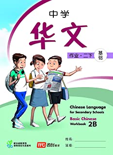 Basic Chinese Language Workbook 2B for Secondary Schools (BCLSS) (NT)