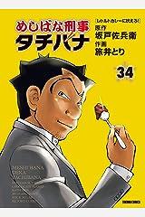 めしばな刑事タチバナ(34)[レトルトカレーに吠えろ!] (TOKUMA COMICS) Kindle版
