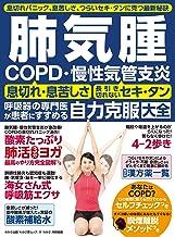 表紙: わかさ夢MOOK128 肺気腫 COPD・慢性気管支炎 自力克服大全 (WAKASA PUB) | わかさ・夢21編集部