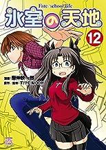 表紙: 氷室の天地 Fate/school life: 12 (4コマKINGSぱれっとコミックス)   磨伸 映一郎