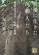 表紙: 戦禍に生きた演劇人たち 演出家・八田元夫と「桜隊」の悲劇 (講談社文庫)   堀川惠子