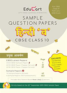 Educart Cbse Sample Question Papers Class 10 Hindi B for February 2020 Exam