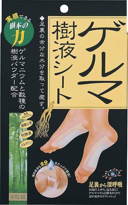 刑務所卒業記念アルバム和解するゲルマ樹液シート 8枚組