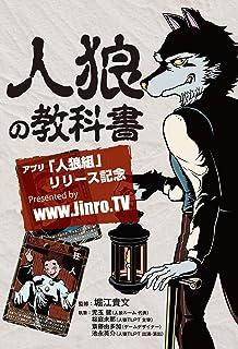 人狼の教科書