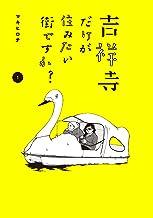 表紙: 吉祥寺だけが住みたい街ですか?(1) (ヤングマガジンコミックス)   マキヒロチ