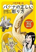 バナナあ~と バナナの正しい彫り方 (SPA!BOOKS)