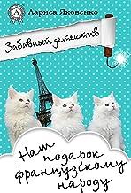 Наш подарок французскому народу (Забавный детектив Book 8) (Russian Edition)