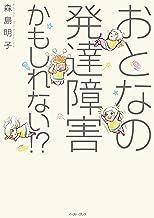 表紙: おとなの発達障害かもしれない!? (コミックエッセイの森)   森島明子