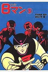 8マン(5) Kindle版