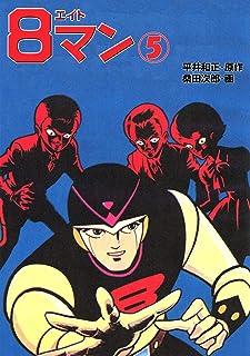 8マン(5)