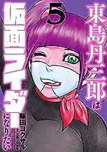 表紙: 東島丹三郎は仮面ライダーになりたい(5) (ヒーローズコミックス) | 柴田ヨクサル