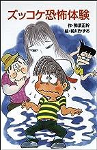 表紙: ズッコケ恐怖体験 それいけズッコケ三人組 (ズッコケ文庫) | 前川かずお
