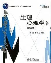 生理心理学(第2版) (北京大学心理学教材)