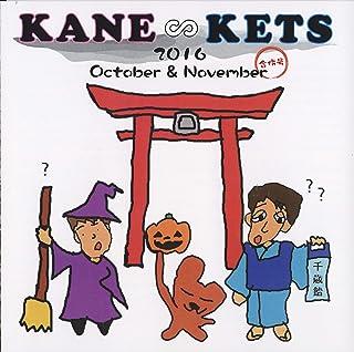 October & November合併号