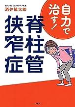 表紙: 自力で治す! 脊柱管狭窄症 | 酒井 慎太郎