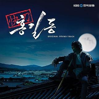Hong Gil Dong OST