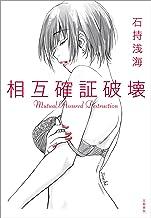 表紙: 相互確証破壊 (文春e-book) | 石持 浅海