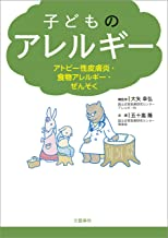 表紙: 子どものアレルギー アトピー性皮膚炎・食物アレルギー・ぜんそく (文春e-book) | 大矢幸弘・編監修