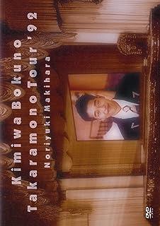 君は僕の宝物TOUR'92 [DVD]