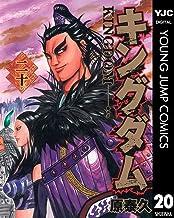 表紙: キングダム 20 (ヤングジャンプコミックスDIGITAL) | 原泰久