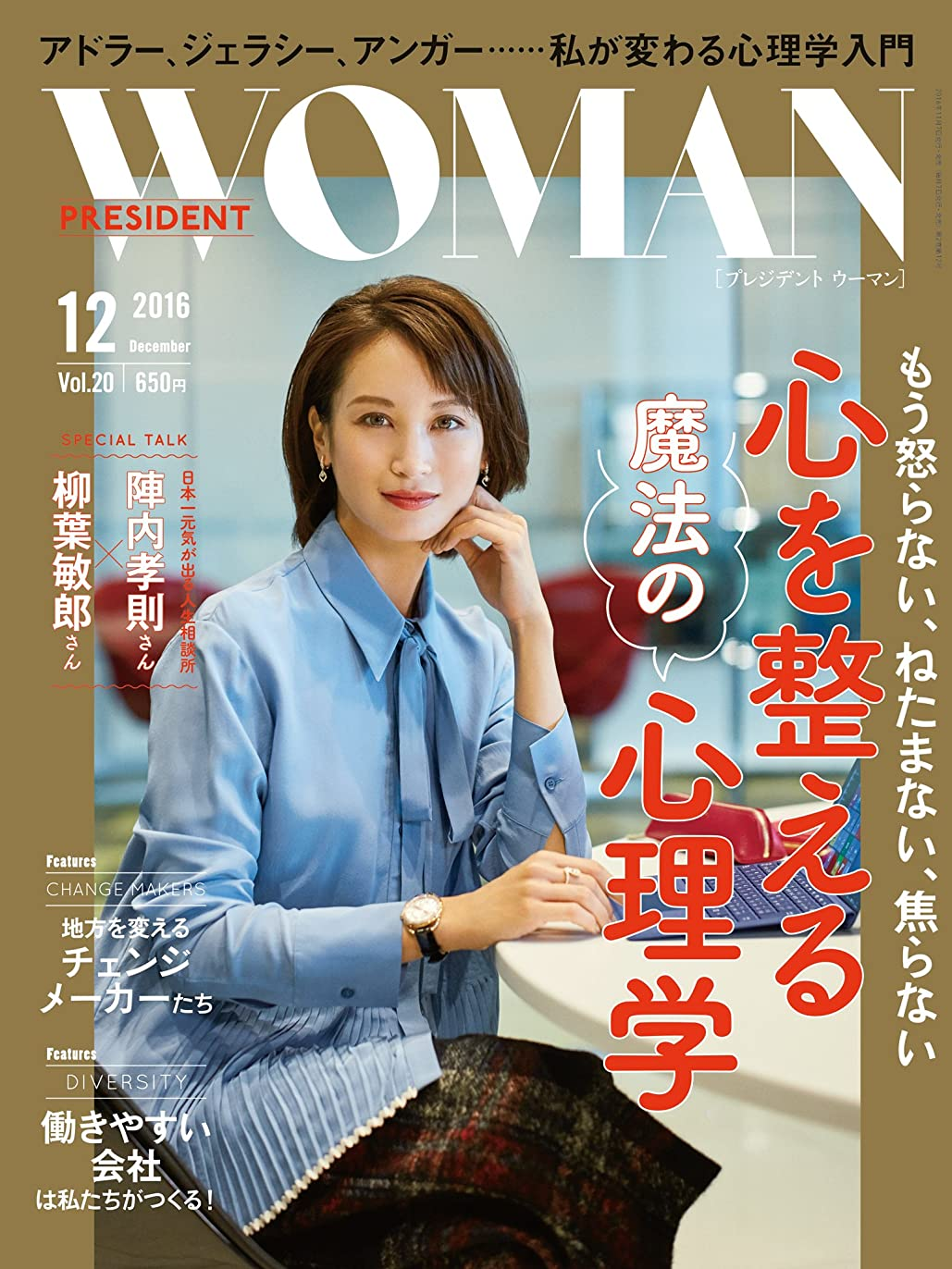 エレベータービジター苦しみPRESIDENT WOMAN(プレジデントウーマン) 2016年12月号