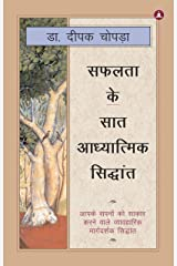 सफलता के सात आध्यात्मिक सिद्धांत - The Seven Spiritual Laws Of Success In Hindi: A Practical Guide to the Fulfillment of Your Dreams (Hindi Edition) Kindle Edition