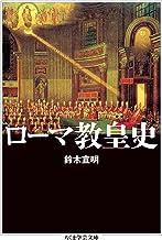 表紙: ローマ教皇史 (ちくま学芸文庫) | 鈴木宣明