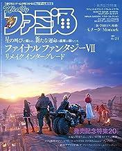 週刊ファミ通 2021年6月24日号 [雑誌]