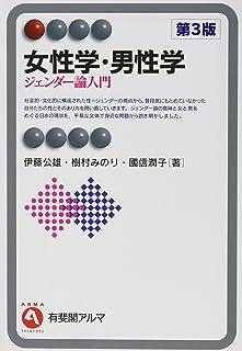 女性学・男性学 -- ジェンダー論入門 第3版 (有斐閣アルマ > Interest)
